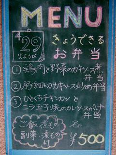 2014_0429 日替り