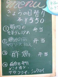 2017_0108_日替り