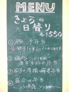 2015_1127_日替り