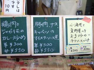2014_0721 日替り