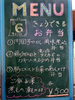 2014_0306 日替り