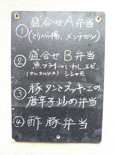 20170810_日替り