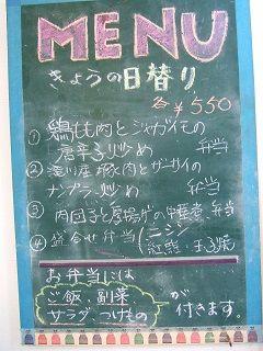 2015_1116_日替り