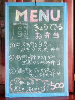 2014_0609 日替り