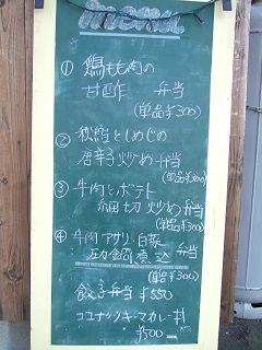 2016_0913_日替り