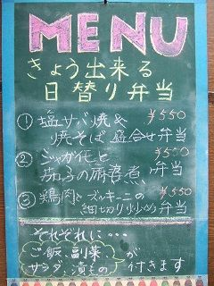 2015_0622_日替り