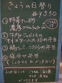 2016_0214_日替り