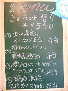 2016_1007_日替り