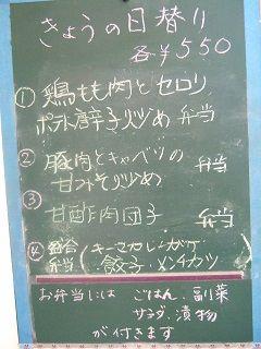 2016_0426_日替り