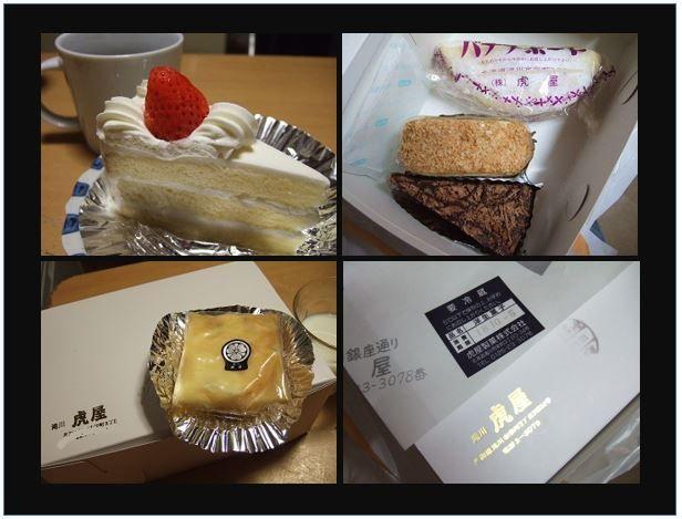 虎屋さんのケーキ