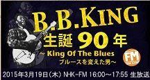 KING NHK特番