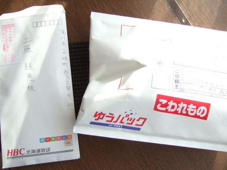またまた 郵便物の写真なんだけど
