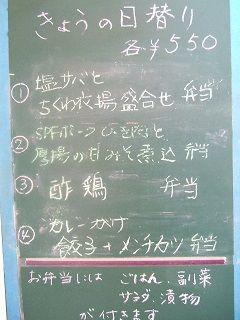 2016_0407_日替り