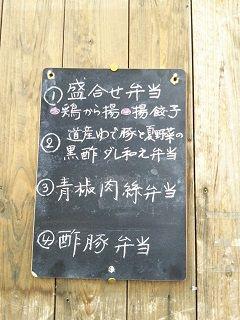 20170817_日替り