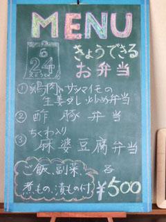 2014_0624 日替り