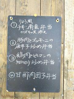 20170820_日替り