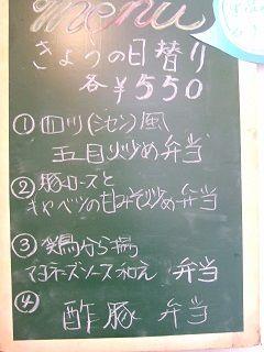 2016_1118_ 日替り