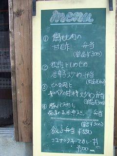 2016_0915_日替り