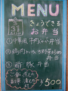 2014_0331 日替り
