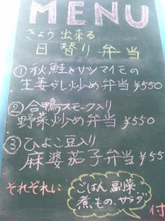 2014_1018 日替り