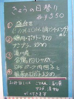 2016_0315_日替り