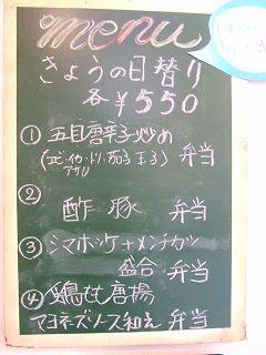 2016_1022_日替り