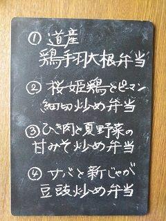 20170717_日替り