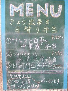 2015_0226_日替り