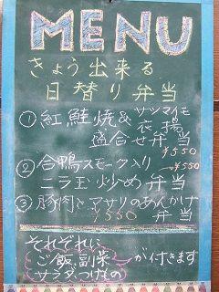2015_0430_日替り