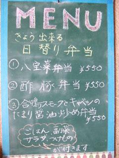 2014_1006 日替り