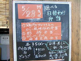 2014_0528 日替り