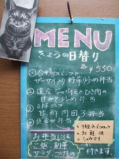 2015_1110_日替り