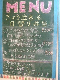 2015_0725_日替り