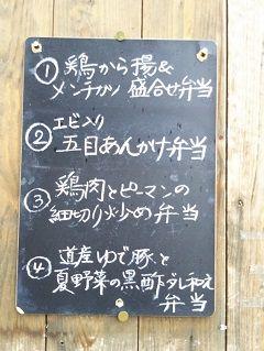 20170824_日替り