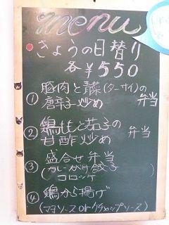 2017_0610_日替り