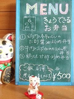 2014_0621 日替り