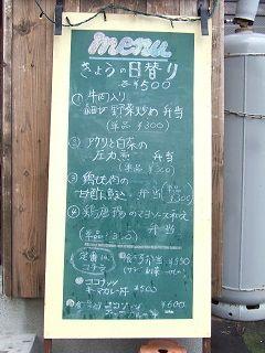 2016_0906_日替り