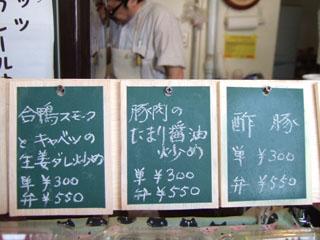 2014_0729 日替り