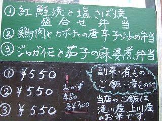 2015_0612_日替り