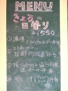 2015_1224_日替り