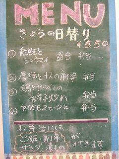 2015_1031_日替り