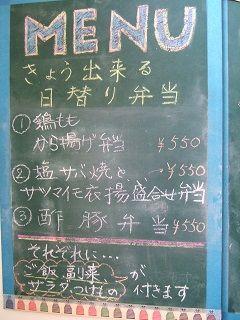 2015_0419_日替り