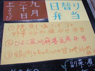 2014_0920 日替り