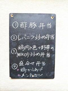 20170801_日替り