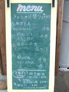 2016_0718_日替り