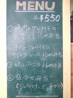2016_0215_日替り