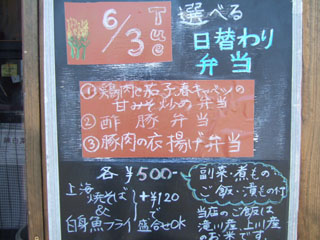 2014_0603 日替り