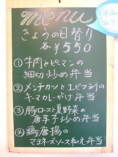 2016_0827_日替り