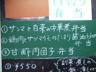 2015_0227_日替り