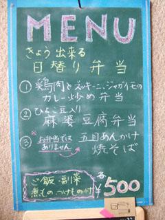 2014_0710 日替り